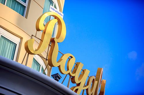 ประกาศรับสมัครพนักงานนวดสปาโรงแรม: Royal Pavilion Hua Hin Hotel โรงแรมรอยัล พาวิลเลี่ยน หัวหิน (หัวหิน จ.ประจวบคีรีขันธ์)