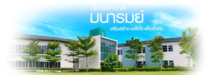 ข่าวประชาสัมพันธ์สุขภาพ: โรงพยาบาลมนารมย์ (Manarom Hospital) เชิญรับฟังการบรรยายให้ความรู้ในหัวข้อ เศร้า...ซึมลึก คึก....หลุดโลก