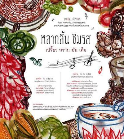 ข่าวประชาสัมพันธ์อาหาร: เชิญร่วมงานเทศกาล หลากลิ้น...ชิมรส ชิมรสชาติอาหารแบบ เปรี้ยว หวาน มัน เค็ม แท้ๆ จากวัตถุดิบธรรมชาติ ที่คุณไม่เคยได้ลิ้มลอง