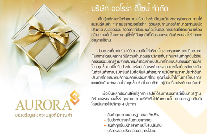 ห้างเพชรทองออโรร่า จัดโปรโมชั่นต้อนรับลมหนาว Aurora Surprise Sale up to 50% เครื่องประดับเพชร AURORA BEAUTY DIAMOND ลดสูงสุด 50% ออโรร่า ของขวัญแห่งความสุขที่มีคุณค่า...