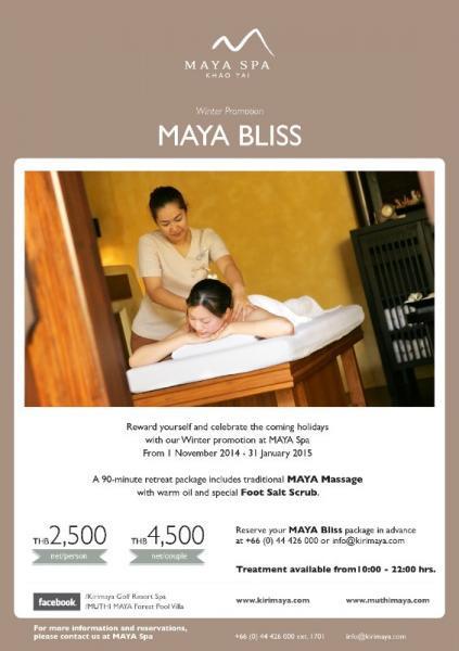 ข่าวประชาสัมพันธ์สปา: ผ่อนคลาย 90 นาที กับทรีทเม้นท์ที่แสนพิเศษ ณ มายา สปา (Maya Spa) โรงแรมคีรีมายา กอล์ฟ รีสอร์ท แอนด์ สปา (Kirimaya Golf Resort & Spa)