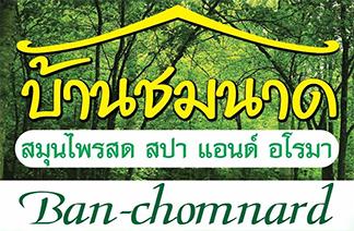 ประกาศรับสมัครพนักงานนวดสปา: บ้านชมนาด สมุนไพรสด สปา แอนด์ อโรมา (Ban-Chomnard) สาขารามคำแหง 112 กรุงเทพฯ
