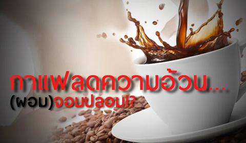 บทความสาระน่ารู้:-ยา (กาแฟ) ลดความอ้วน... (ผอม) จอมปลอม!?
