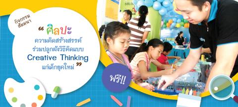ข่าวประชาสัมพันธ์ศิลปะ: ศิลปะ ความคิดสร้างสรรค์ ร่วมปลูกฝังวิธีคิดแบบ Creative Thinking แก่เด็กยุคใหม่