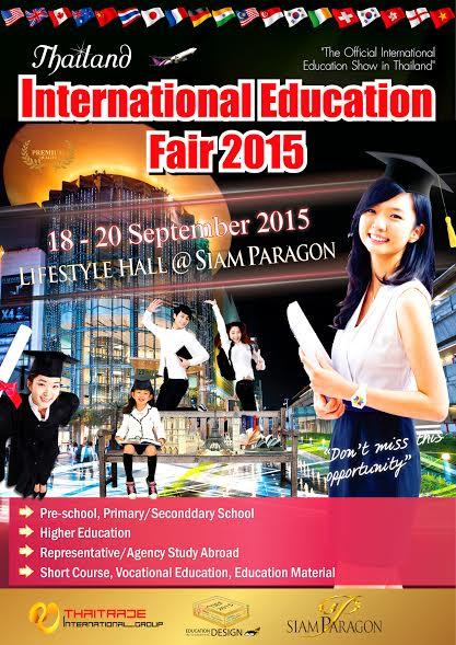 ข่าวประชาสัมพันธ์การศึกษา: งานมหกรรมการศึกษานานาชาติของไทย | THAILAND INTERNATIONAL EDUCATION FAIR 2015