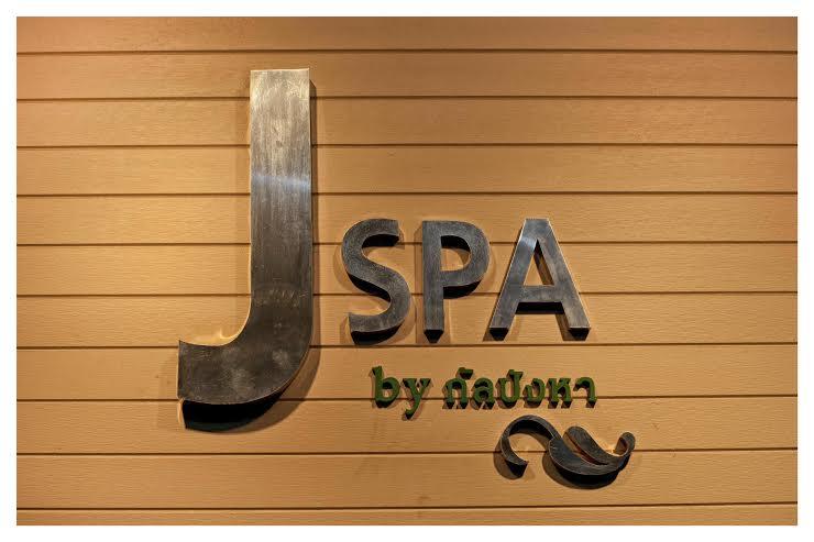 ประกาศรับสมัครพนักงานนวดสปา: เจ. สปา J. SPA (หาดใหญ่ จ.สงขลา)