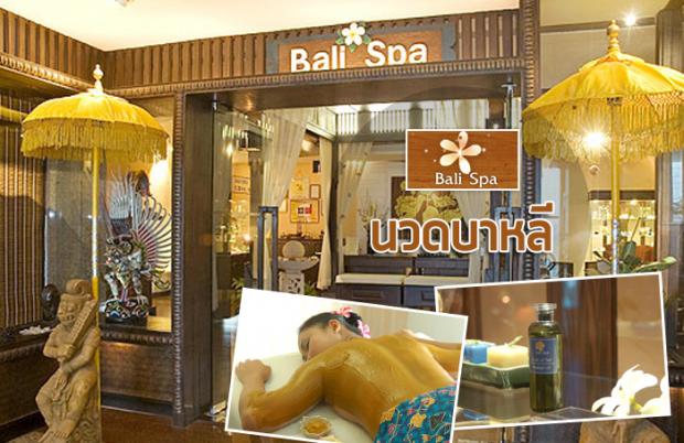 ประกาศรับสมัครพนักงานนวดสปา: บาหลี สปา (Bali Spa) โรงแรมเจ้าพระยาปาร์ค กรุงเทพฯ (Chaophya Park Hotel Bangkok) (รัชดาภิเษก กรุงเทพฯ)