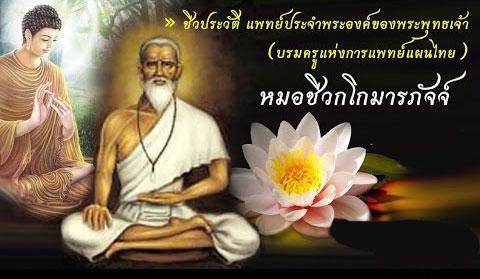 ประวัติปู่ฤาษีชีวก โกมารภัจจ์ ครูของวงการแพทย์แผนไทย